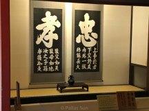 shogun doctrine